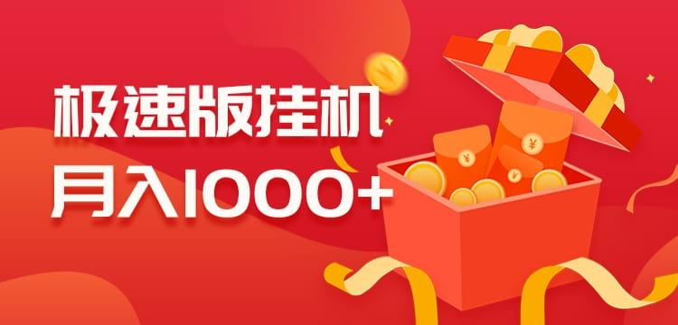 志汇分享-利用极速版APP月赚1000