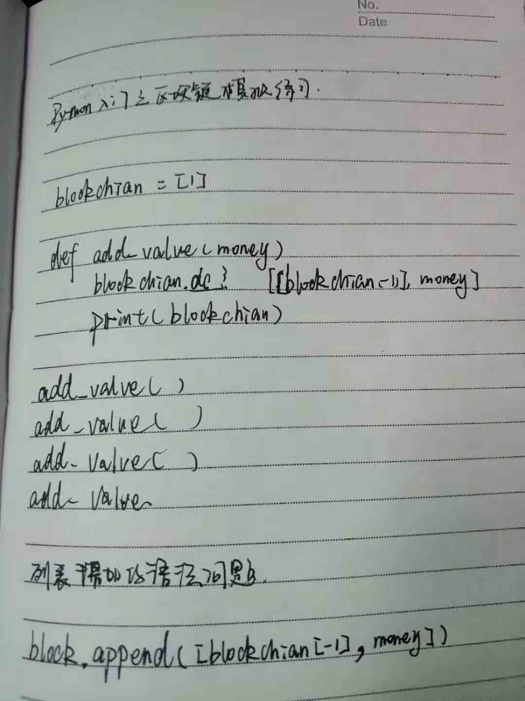 Python入门学习之区块链模拟实例