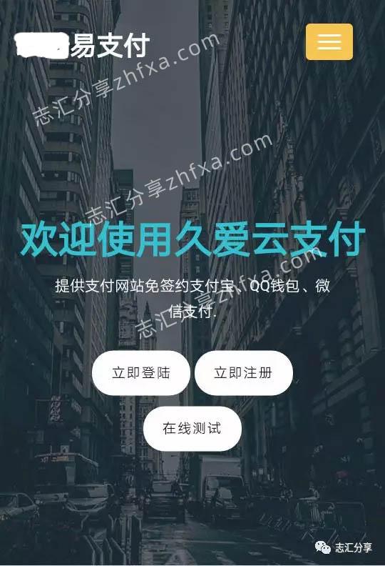 PHP最新易支付网站源码+正版开源,2019运营版本
