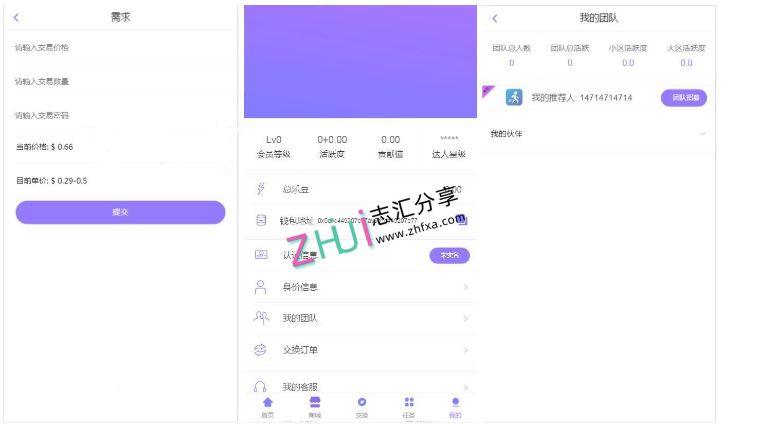 乐步2.0走路赚钱区块链完整网站源码+教程,可打包app