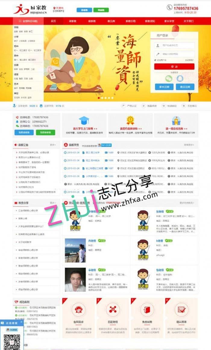 Thinkphp内核家教平台网站源码带手机站