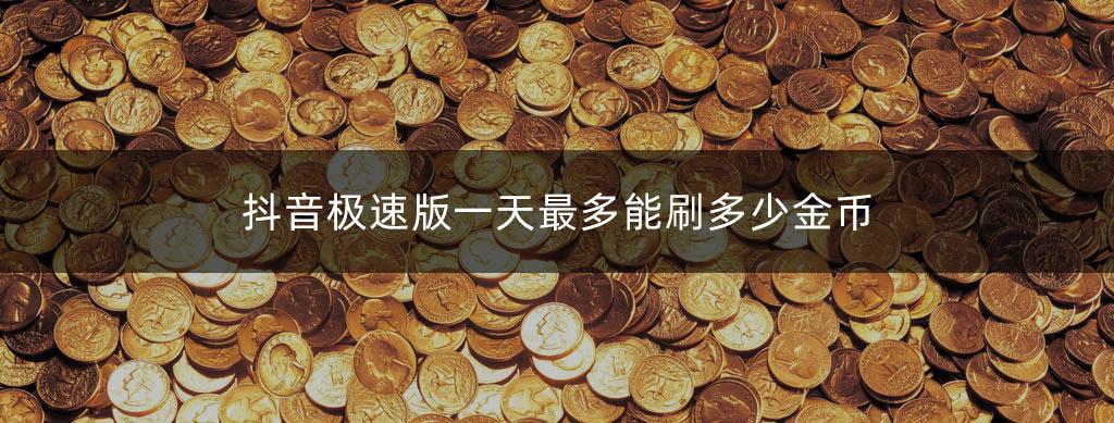 抖音极速版刷不出来金币了?一天最多能刷多少金币?