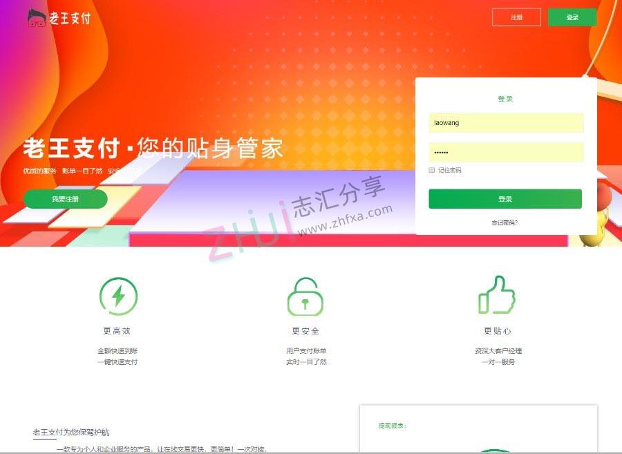 新微博红包支付系统,老王支付V1.0,PHP支付系统源码下载