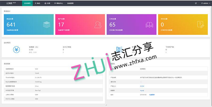 Thinkphp5.1内核京东淘宝唯品会自动抢单系统源码 全开源