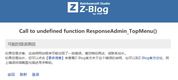 ZblogPHP更新系统后出现Call to undefined function ResponseAdmin_TopMenu()