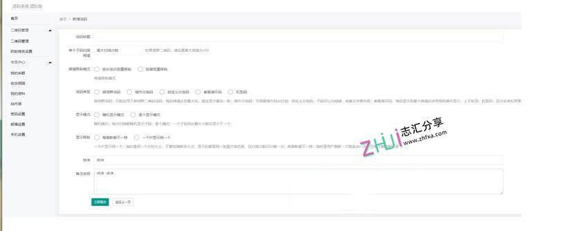 PHP微信二维码活码系统二维码引流源码