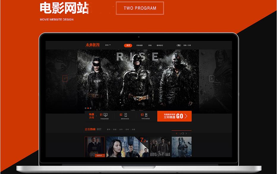 未来影院新版一比一精仿优酷视频电影电视剧网站改色改版源码完整完美运营