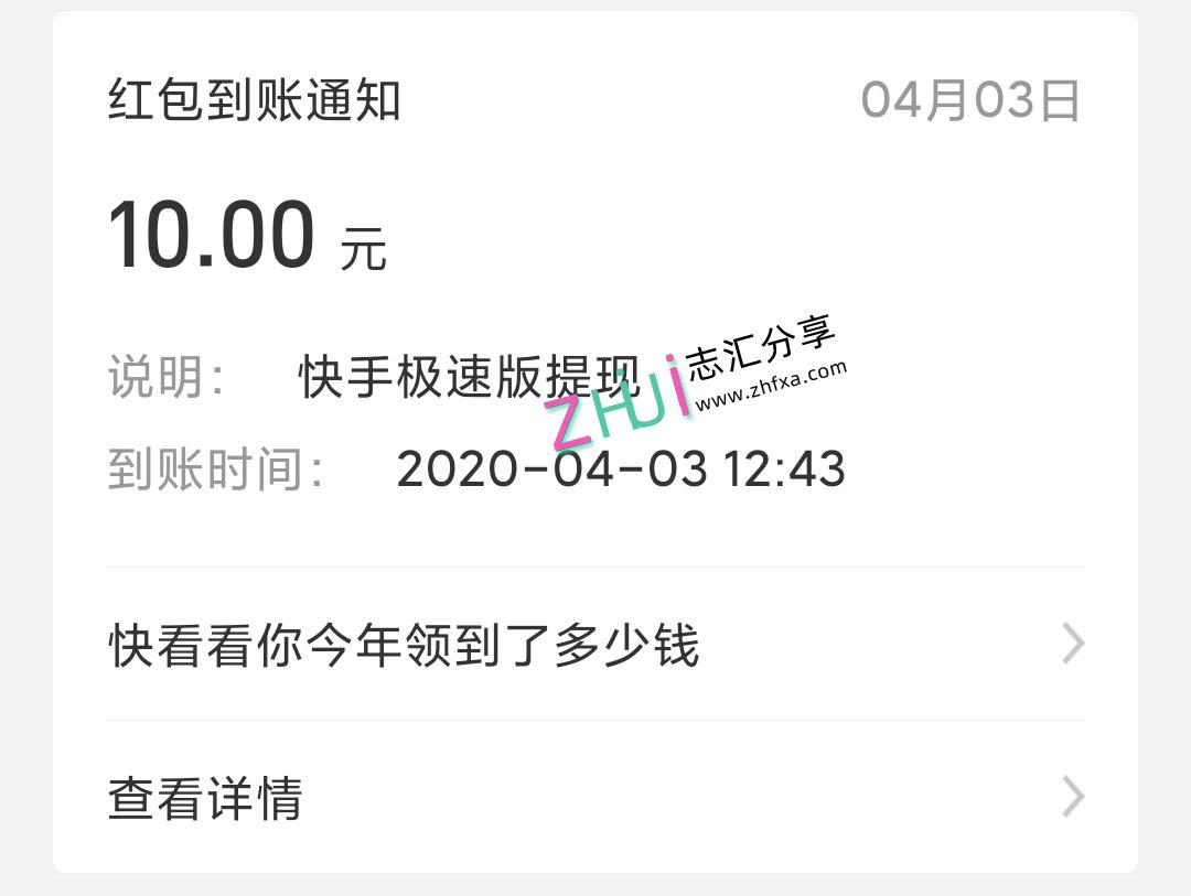 快手极速版赚钱简单,每天至少提现10元