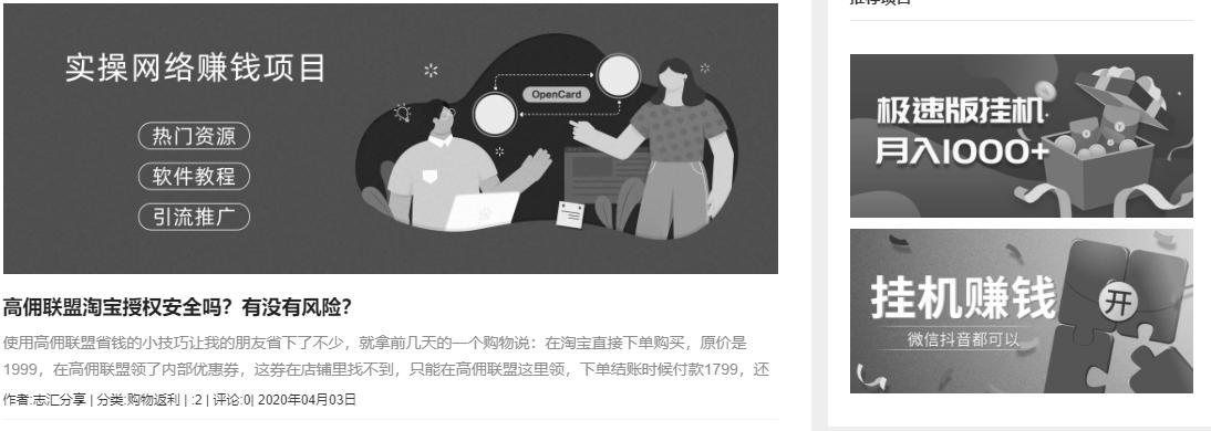 4月4日举行全国性哀悼活动,网站网页变黑白的方法