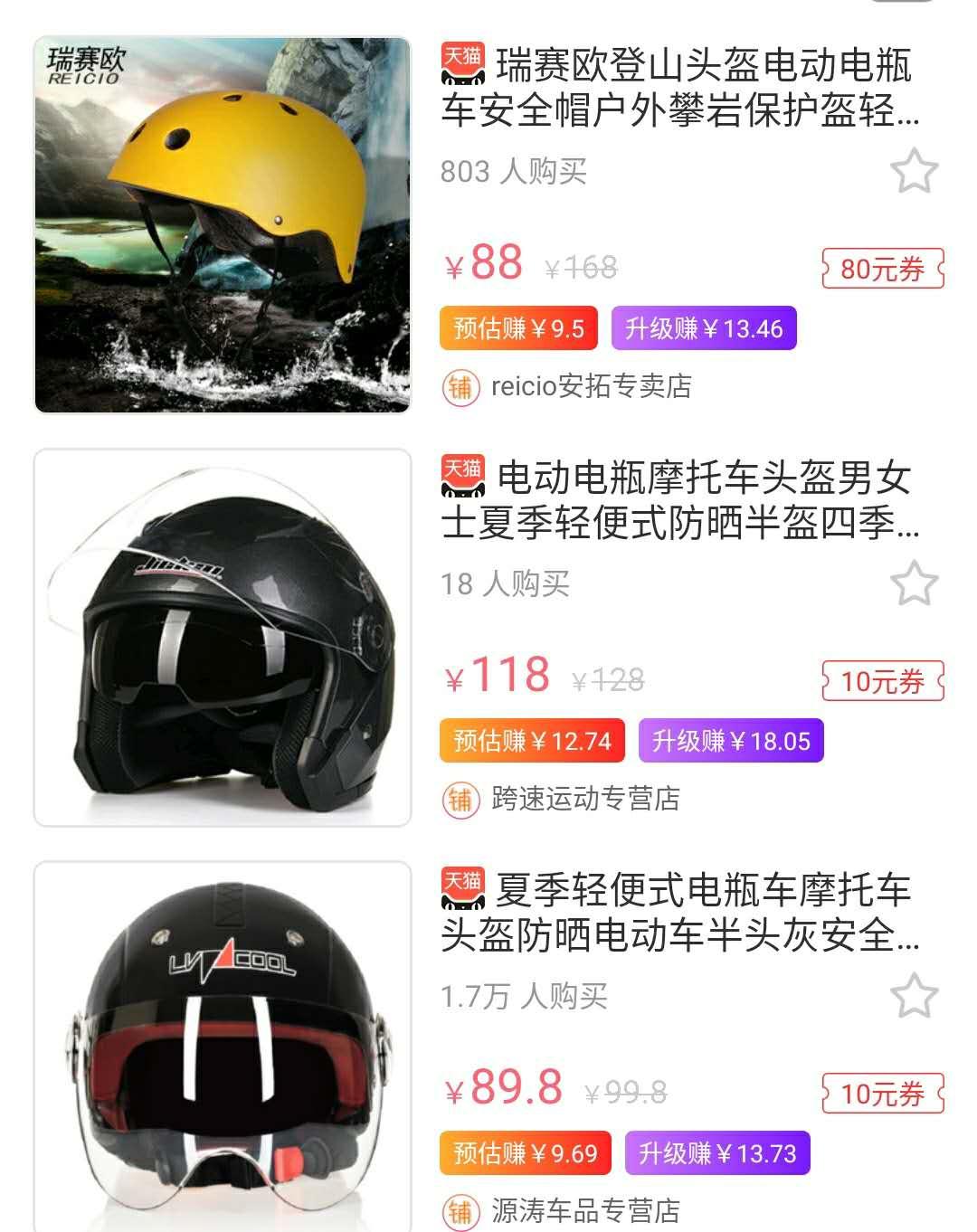 上个月屯口罩,这个月为什么头盔火了,哪里买电动车头盔便宜