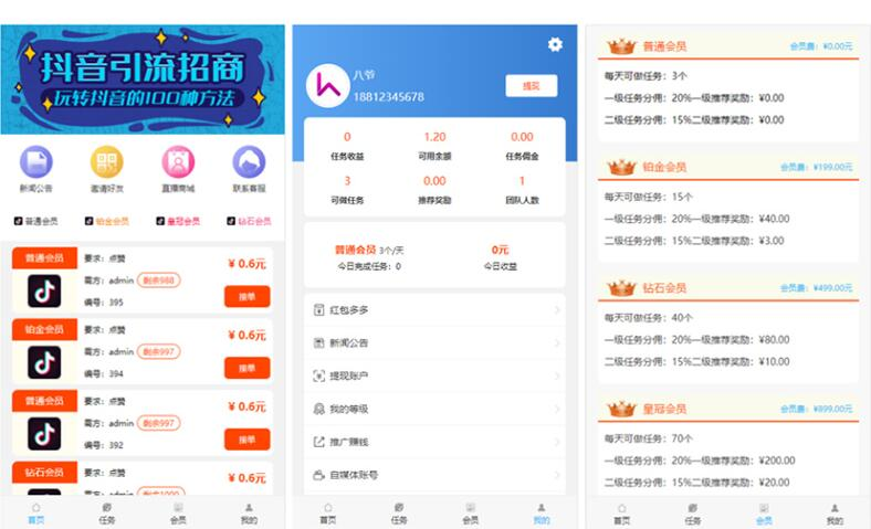 完美运营版抖音点赞,快手,火山等视频点赞平台可打包app