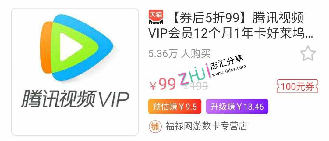 腾讯视频爱奇艺优酷VIP年费会员99一年