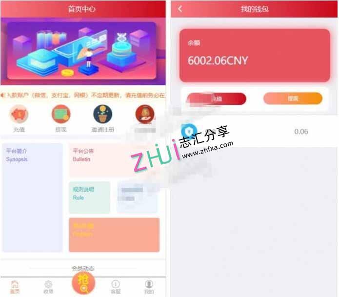 新版本微信支付宝跑分平台 抢单系统源码 可封装打包