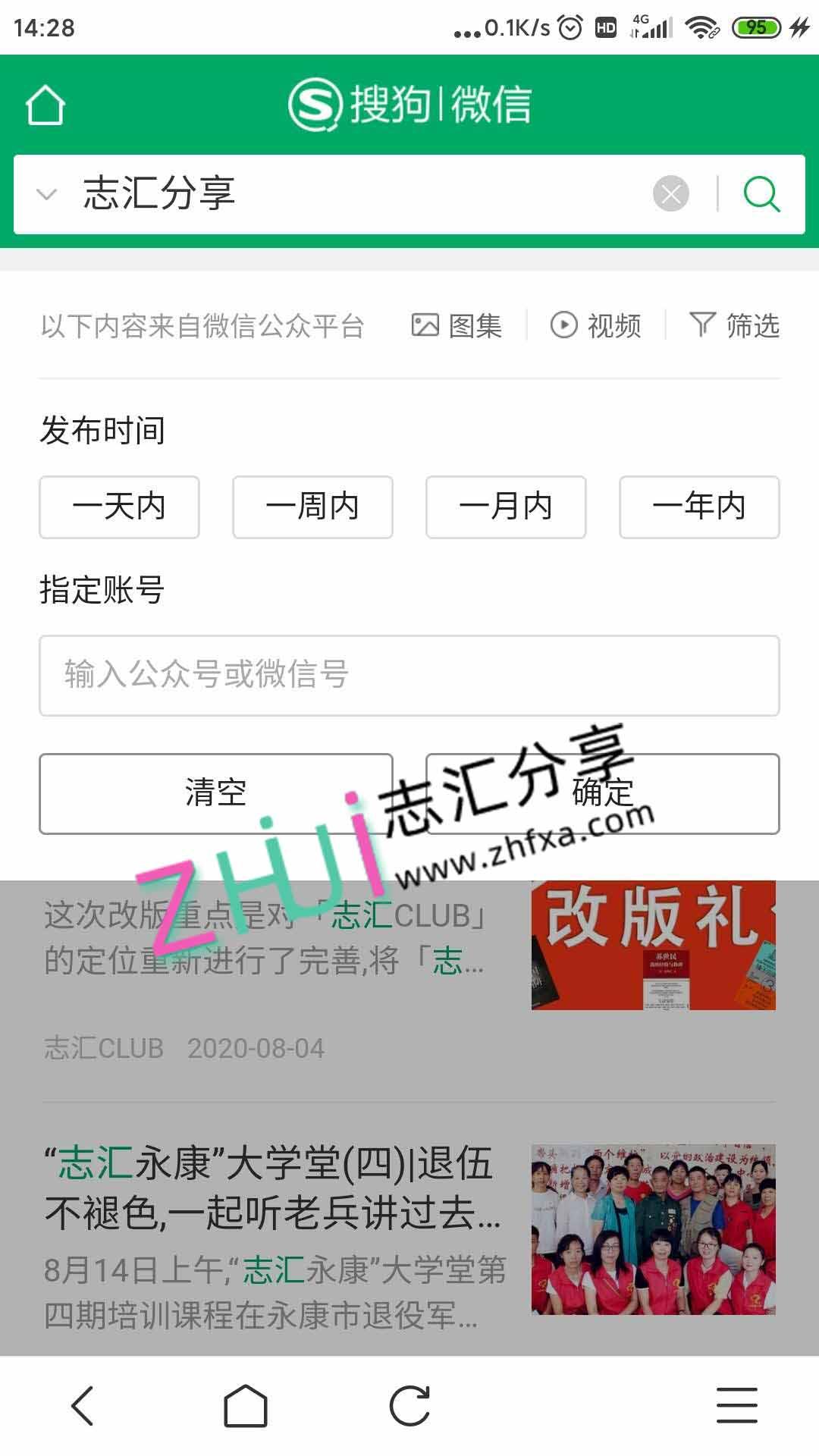 利用搜狗搜索APP筛选功能查找公众号文章
